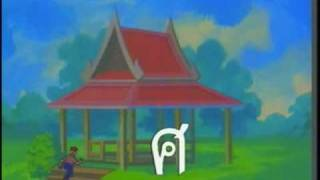ตัวอักษรไทย - Thai Alphabet