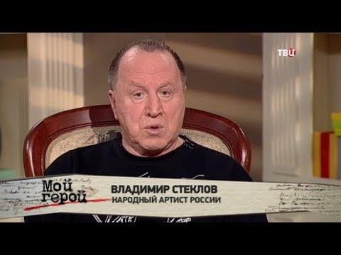 Владимир Стеклов. Мой герой
