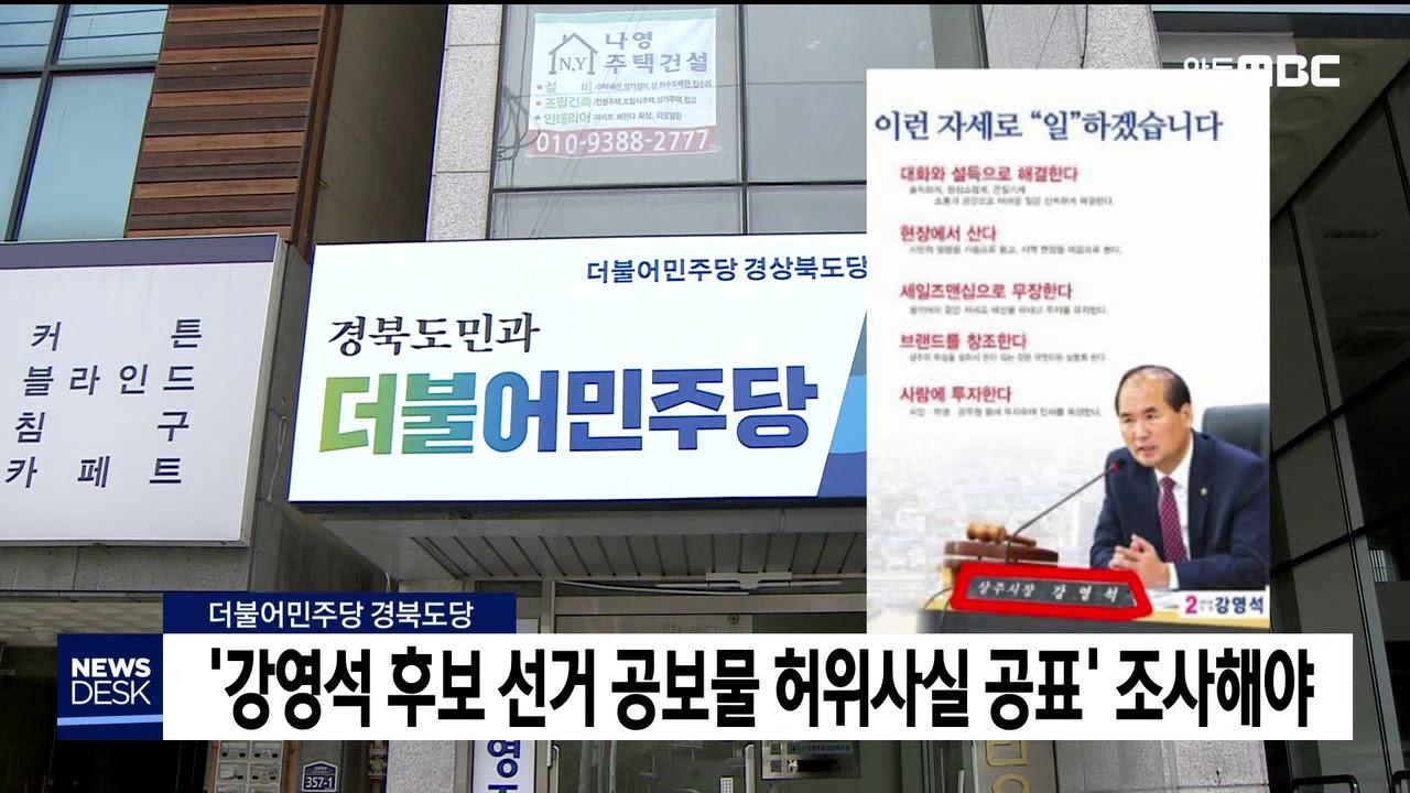 민주당 경북도당, 강영석 후보 공보물 조사 촉구