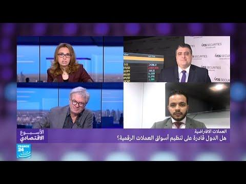 العرب اليوم - شاهد: تقرير يكشف قدرة الدول على تنظيم أسواق العملات الرقمية