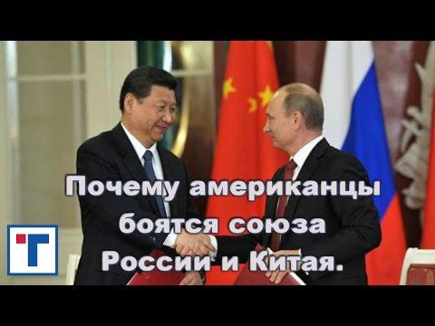Почему американцы боятся союза России и Китая. ГлавТема - DomaVideo.Ru