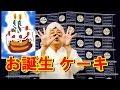 お誕生ケーキのうた/あそびうた・保育に関する動画