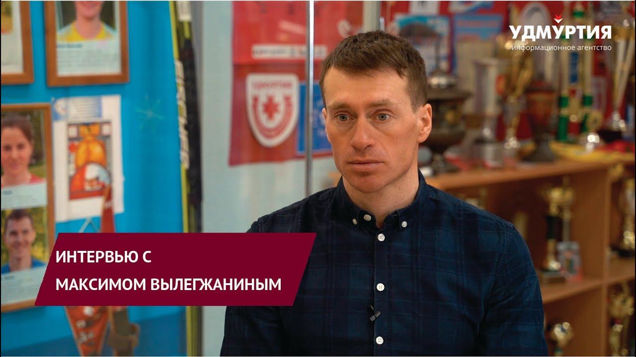 Интервью с лыжником Максимом Вылегжаниным