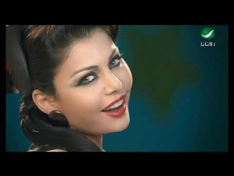 Haifa Baba fen & Lama ElShams هيفا وهبى - بابا فين & لما الشمس تروح