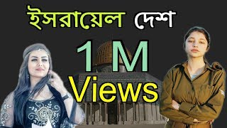 Video ইসরায়েল দেশ || ইসরায়েল দেশের অদ্ভুত কিছু তথ্য || Amazing Facts About ISRAEL In Bengali MP3, 3GP, MP4, WEBM, AVI, FLV Mei 2018
