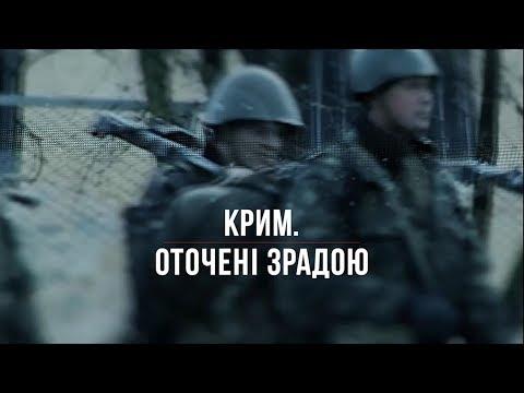 «Крим. Оточені зрадою»