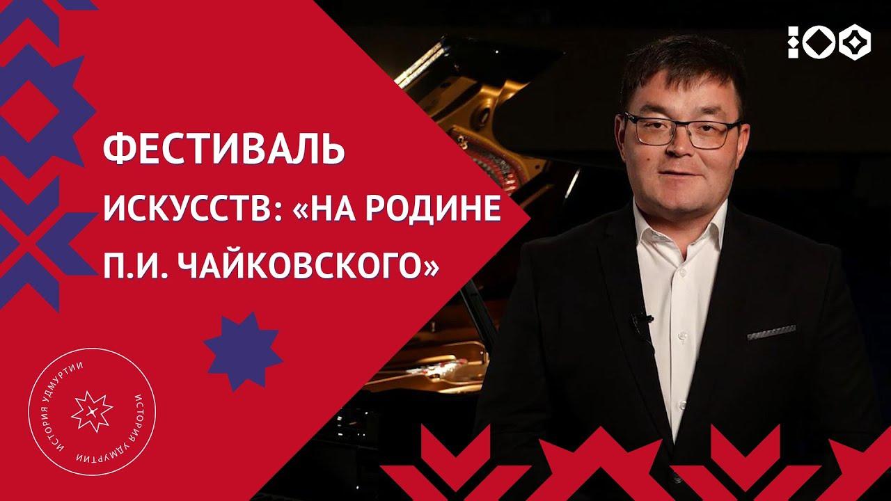 Устолыкъя «На родине П.И. Чайковского» фестиваль