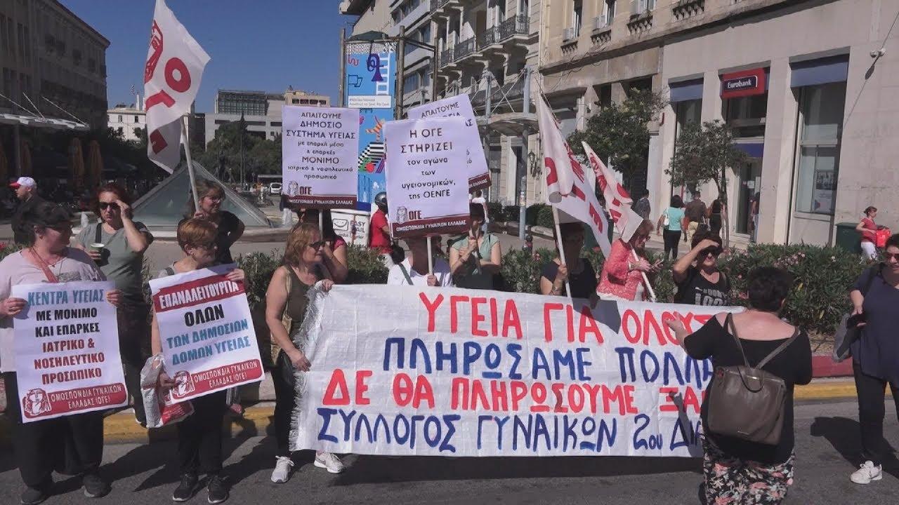 Εικοσιτετράωρη απεργία γιατρών και νοσηλευτών του ΕΣΥ-Πορεία στο υπ. Υγείας