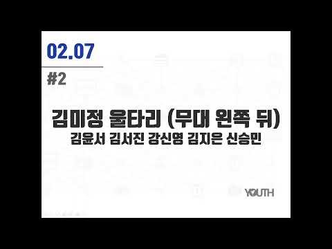 2021년 2월 7일 차세대온라인예배-청소년부