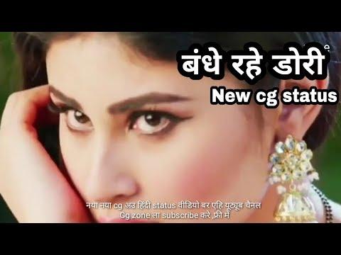 Video bandhe rahe dori cg WhatsApp status video new 2018 love download chhattisgarhi status vide download in MP3, 3GP, MP4, WEBM, AVI, FLV January 2017