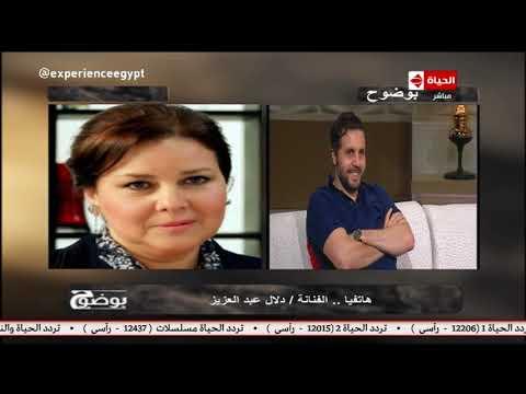 """دلال عبد العزيز عن """"قلب أمه"""": مللت الظهور كضيفة شرف ولكن..."""