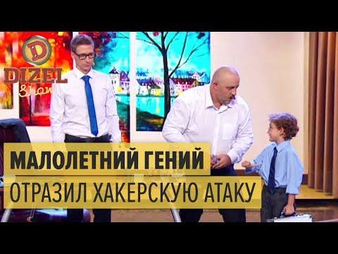 Директор в шоке: хакерская атака – Дизель Шоу 2018   ЮМОР IСТV - DomaVideo.Ru