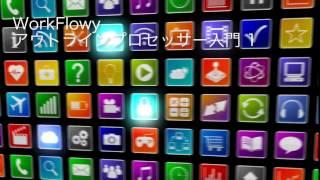 WorkFlowy 入門|ディベートdeコミュニケーション