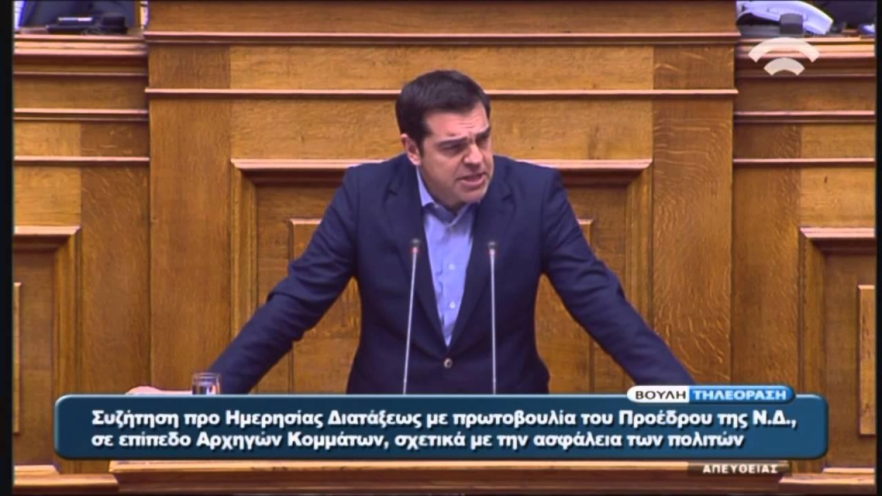 Ομιλία Πρωθυπουργού Α.Τσίπρα στην Προ Ημερ. Διατάξεως Συζήτηση (Ασφάλεια Των Πολιτών)(20/04/2016)