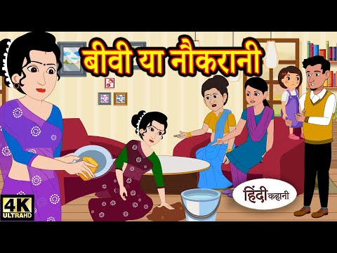 बीवी या नौकरानी - Kahani | Hindi Kahaniya | Bedtime Moral Stories | Hindi Fairy Tales | Funny Story