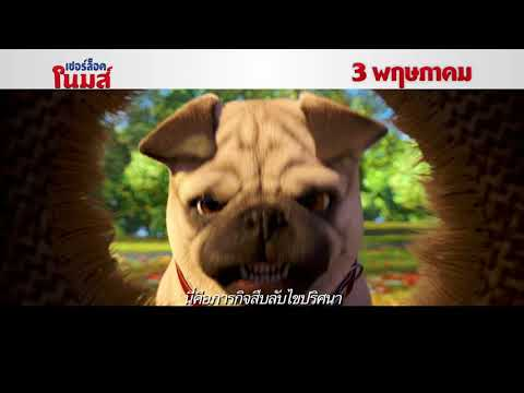 Sherlock Gnomes | Greatest Adventure | TV Spot | UIP THailand