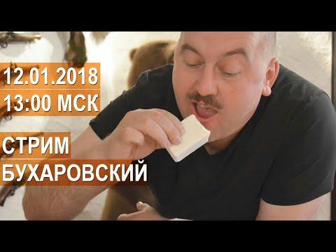 Стрим с Бухаровским. Ответы зрителям  12.01.2018 в 13:00мск