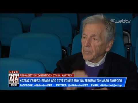 Η συνέντευξη του Κώστα Γαβρά στην Ματίνα Καλτάκη | 17/12/18 | ΕΡΤ