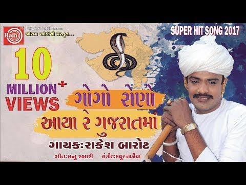 Video Rakesh Barot 2017   GOGO RONO AAYA RE GUJARATMA   New Gujarati Dj Song download in MP3, 3GP, MP4, WEBM, AVI, FLV January 2017