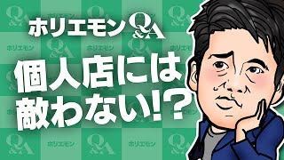 「個人店には敵わない」ホリエモンがFC店の経営を語る 堀江貴文のQ&A vol.514