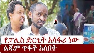 Ethiopia: ስለ ሰሞኑ የፓሊስ ድርጊት የአዲስ አበባ ነዋሪዎች አስተያየት | Addis Ababa
