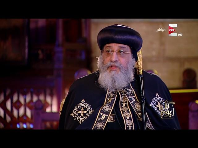 كل يوم - رد البابا تواضروس على حبه لـ السيسي وانه ممكن يضيع حق الأقباط فى مصر