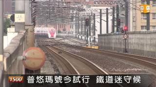 普悠瑪號今試行 鐵道迷守候_udn新聞