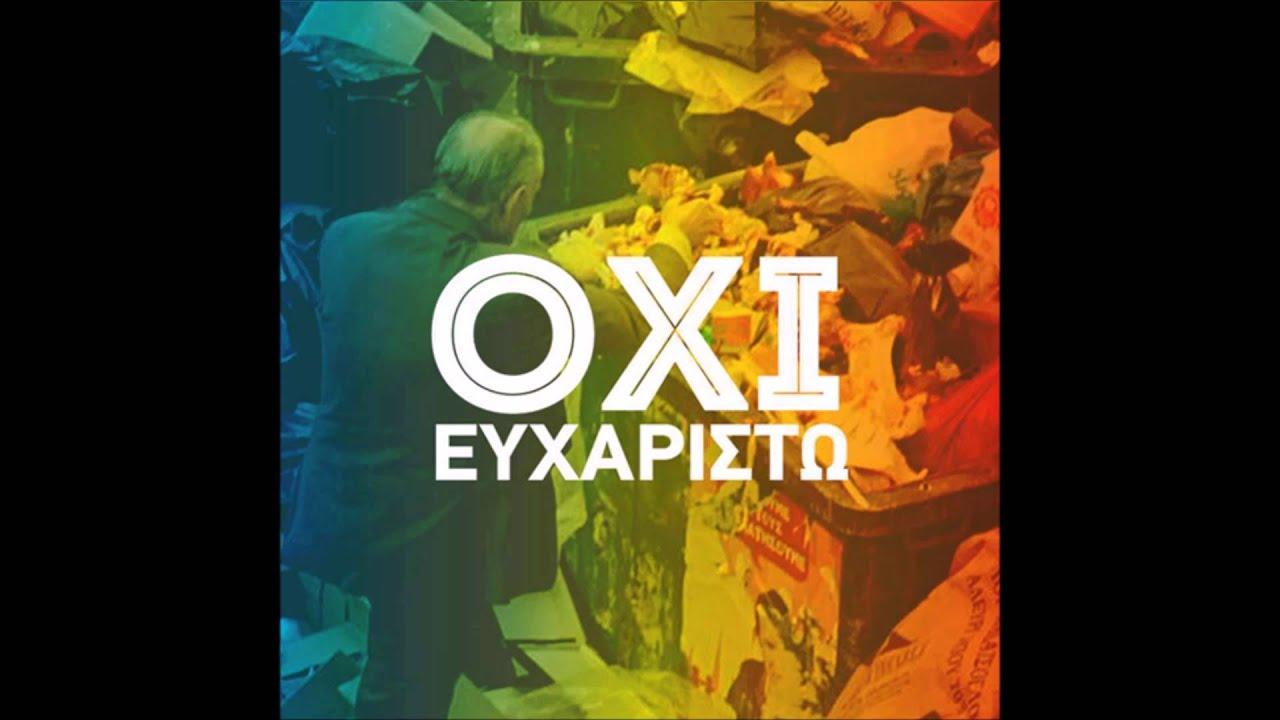 Το δεύτερο ραδιοφωνικό σποτ του ΣΥΡΙΖΑ για το δημοψήφισμα της 5ης Ιουλίου