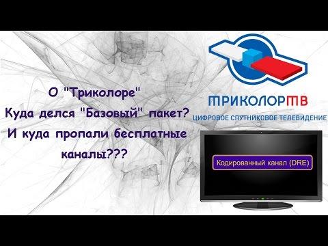 Куда пропадают бесплатные каналы в базовом пакете Триколор - DomaVideo.Ru