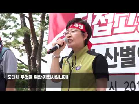 [영상뉴스]190822국립대병원정규직전환총파업 결의대회