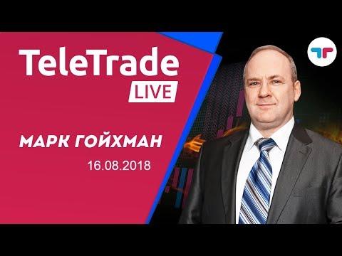 TeleTrade Live с Марком Гойхманом 16.08.2018