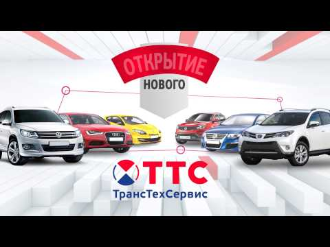Автомобили с пробегом   ТрансТехСервис