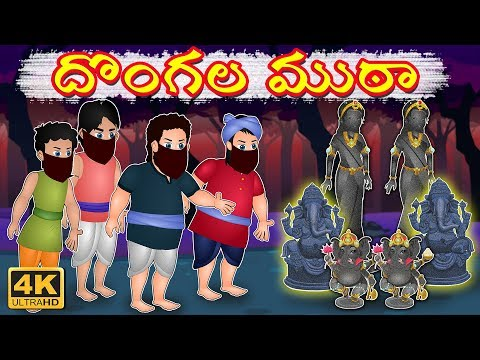దొంగల ముఠా | Telugu Kathalu | Moral Stories For Kids | Telugu Fairy Tales | Neethi Kathalu