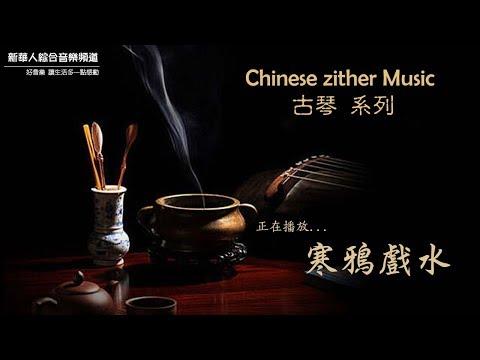 寒鴉戲水 (古箏 古琴音樂 Guqin Guzheng Music)
