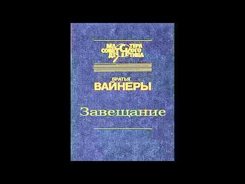 братья Вайнеры Завещание Аудиоспектакль - DomaVideo.Ru