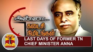 Video Last Days of Former Tamil Nadu Chief Minister Anna | Thanthi TV MP3, 3GP, MP4, WEBM, AVI, FLV Juni 2019