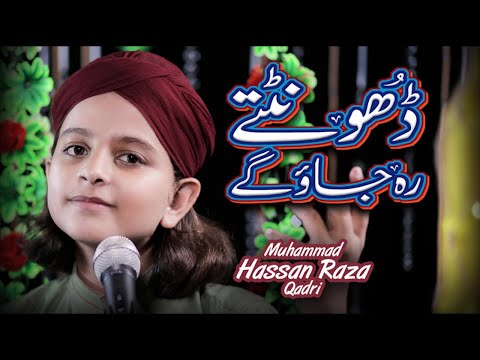 Muhammad Hassan Raza Qadri - New Naat 2018-19 - Dhoondte Reh Jaoge - Official Video - Heera Gold