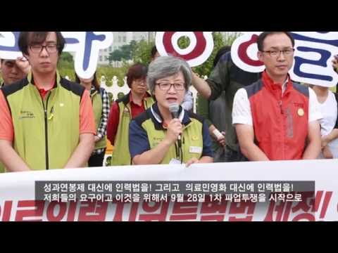 9.28 성과연봉제 저지! 인력법 제정!  보건의료노조 총파업 총력투쟁
