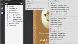 Установка и коментирование в Adobe Reader 9