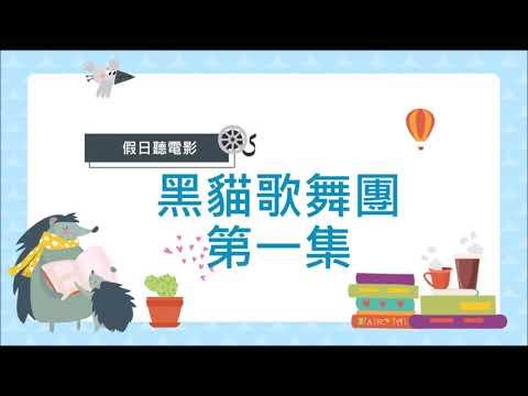 【假日聽電影】黑貓歌舞團第一集