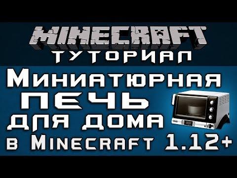 Миниатюрная печь для дома в 1.12+ [Уроки по Minecraft]