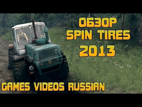 Обзор Spin Tires 2013 от Games Videos Russian