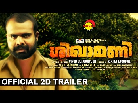 Shikhamani 2d 2016 Malayalam Movie Trailer
