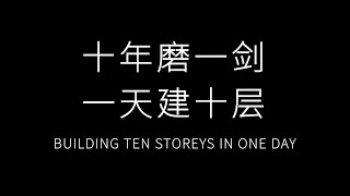 10 piętrowy blok w jeden dzień – Chińczycy to mają tempo.