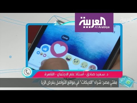 العرب اليوم - شاهد : مفتي الجمهورية يؤكد أن بيع