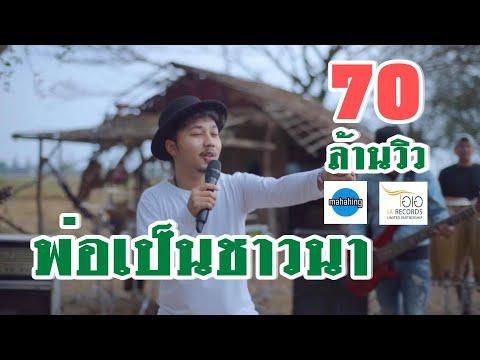 พ่อเป็นชาวนา - MAHAHING[ เอ มหาหิงค์ ]【OFFICIAL MV】 (видео)