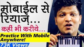 Download Lagu मोबाईल से रियाज़ कैसे करें?Singing lessons for beginners   Practice with mobile   Singing Tips Mp3