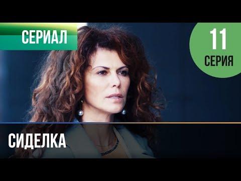 ▶️ Сиделка 11 серия - Мелодрама | Фильмы и сериалы - Русские мелодрамы (видео)