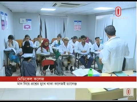 Bangladesh doctors to lose int'l recognition (23-04-2019) Courtesy: Independent TV