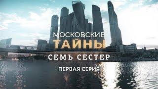 Video ПРЕМЬЕРНЫЙ ДВУХСЕРИЙНЫЙ ДЕТЕКТИВ 2018! Московские тайны. Семь сестер. 1 серия MP3, 3GP, MP4, WEBM, AVI, FLV November 2018